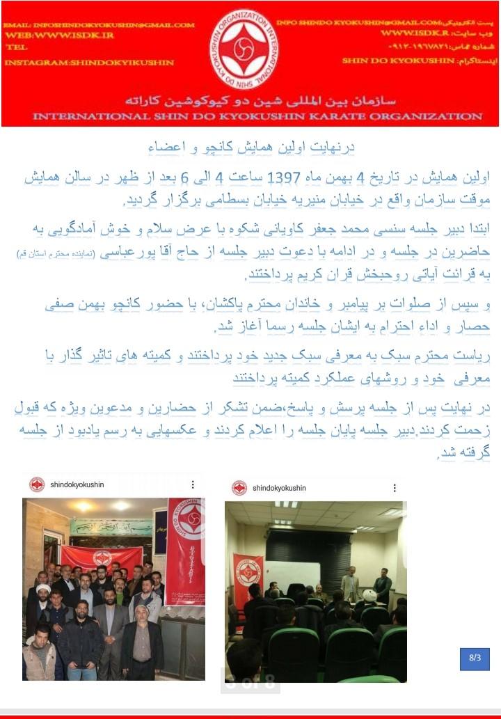 جلسه 5 بهمن شین دو کیوکوشین کاراته