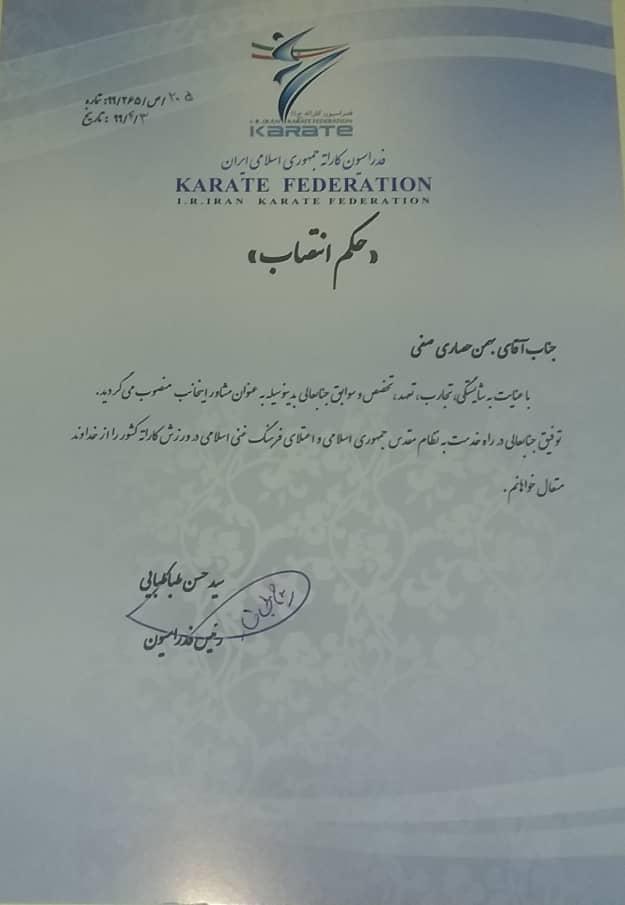 صدور حکم مشاوره فدراسیون کاراته جمهوری اسلامی ایران
