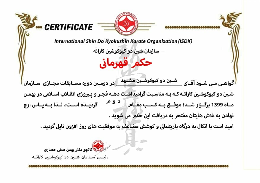 مقام دوم تیم شین دو کیوکوشین مشهد